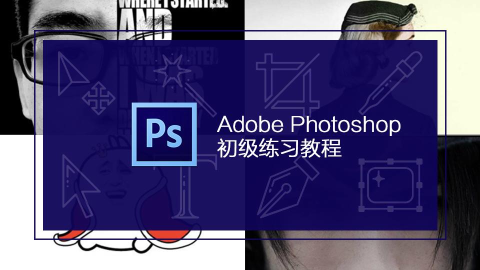 Photoshop 初级练习教程