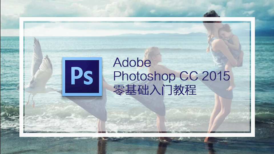 Photoshop 零基础入门教程