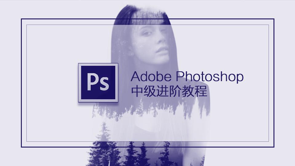 Photoshop 中级进阶教程