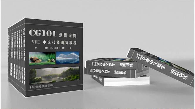 CG101 VUE10中文原创视频教程高级技巧与案例。