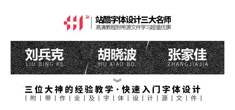 刘兵克胡晓波张家佳字体设计视频教程