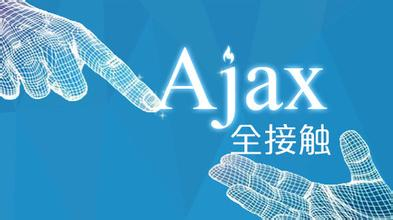 AJAX 基础(网站开发基础视频教程系列前端4)