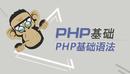 PHP基础(网站开发基础视频教程后端2)-缩略图
