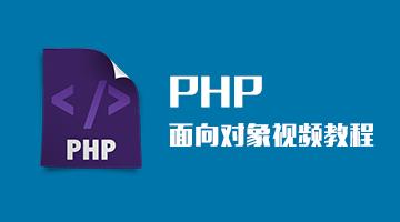 PHP面对对象(网站开发基础视频教程后端4)