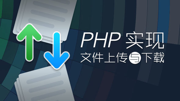 php文件操作 绘图 xml(网站开发基础视频教程后端5)