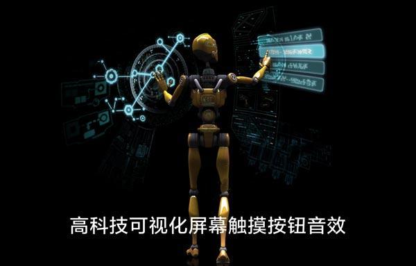 高科技信息可视化MG动画屏幕触摸按钮UI交互界面动态音效