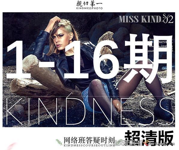 KINDNESS亲切第一合集1-16 最新更新16集!