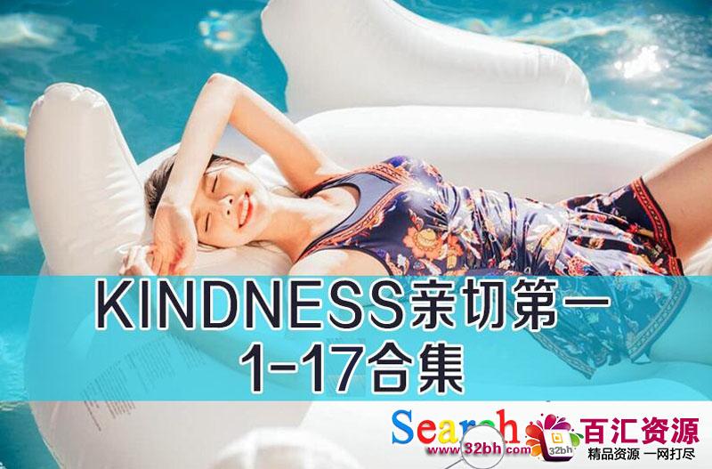 【中文字幕】KINDNESS亲切第一合集1-17视频 最新更新17集