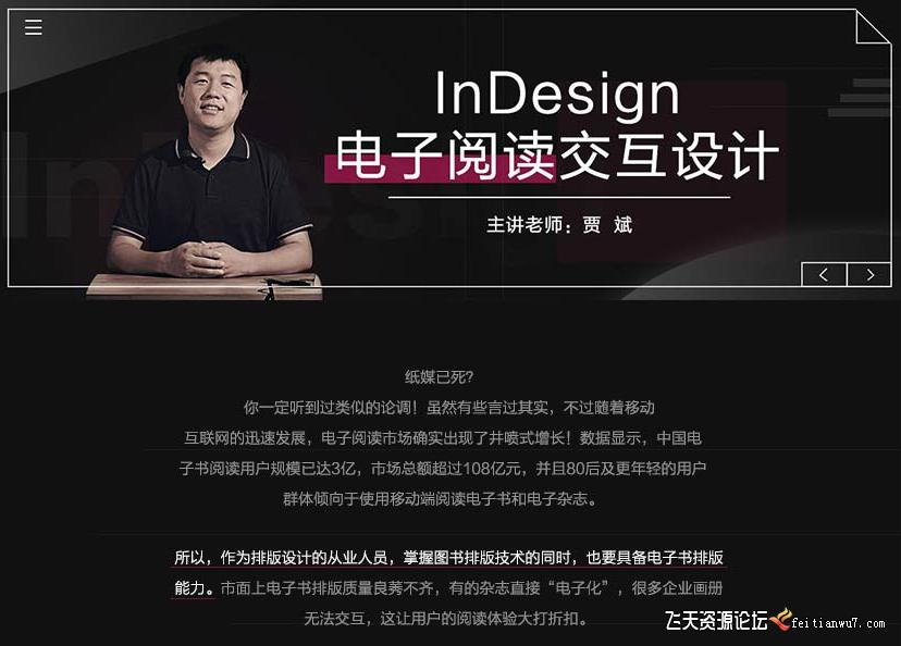 [贾斌] InDesign电子阅读交互设计