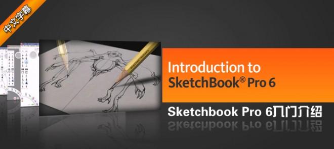 SketchBook全面训练视频教程