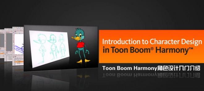 Toon Boom Harmony角色设计入门介绍教程