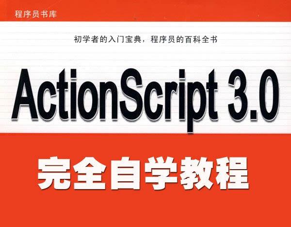 Flash ActionScript 3.0完全自学教程