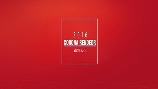 疯狂人生Corona render应用教程
