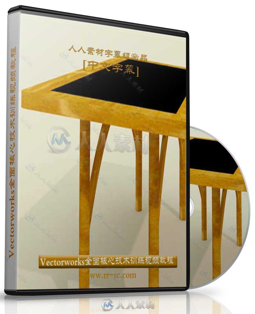 中文字幕翻译教程《Vectorworks全面核心技术训练视频教程