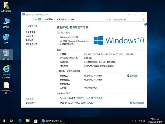技术员 Windows 10(x86/x64)1803企业安装版