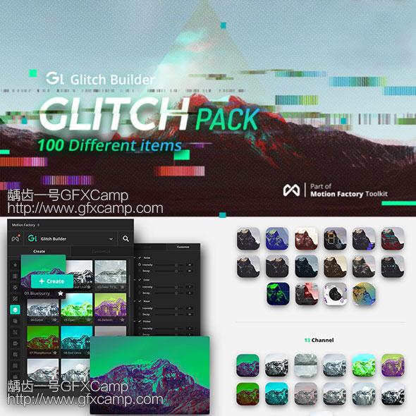 信号损坏故障色彩分离复古科技感视频特效预设包 AE插件故障抖动失真工厂:Glitch Builder更新