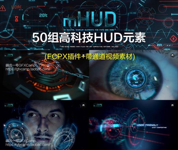FCPX插件:50组高科技HUD钢铁侠信息元素 mHUD+带通道视频素材