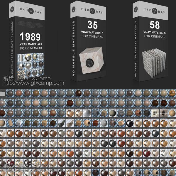 2000+C4D Vray渲染器材质预设包