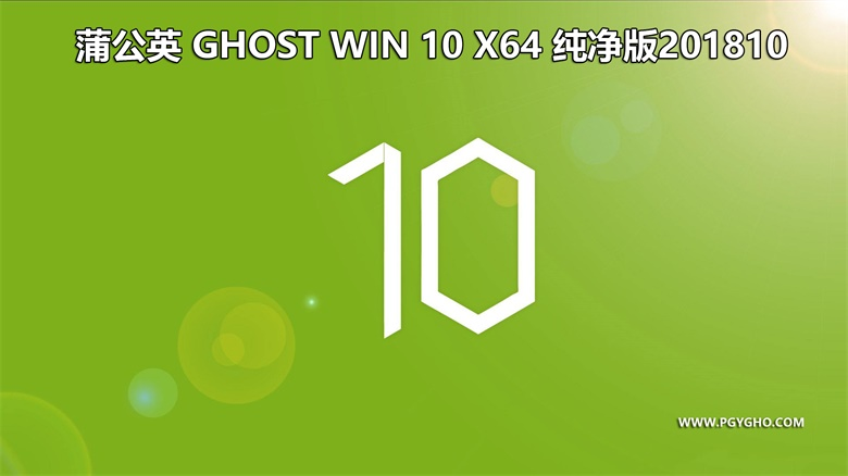 蒲公英 Ghost Win10(x86/x64)装机版/纯净版 2018.10