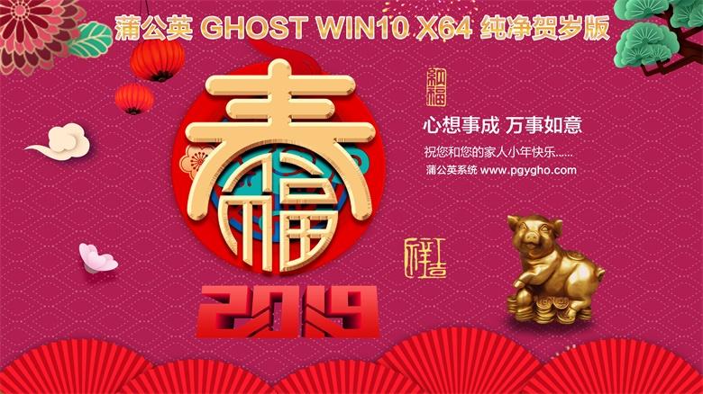 蒲公英 Ghost Win10 1809 装机版/纯净版 2019.02