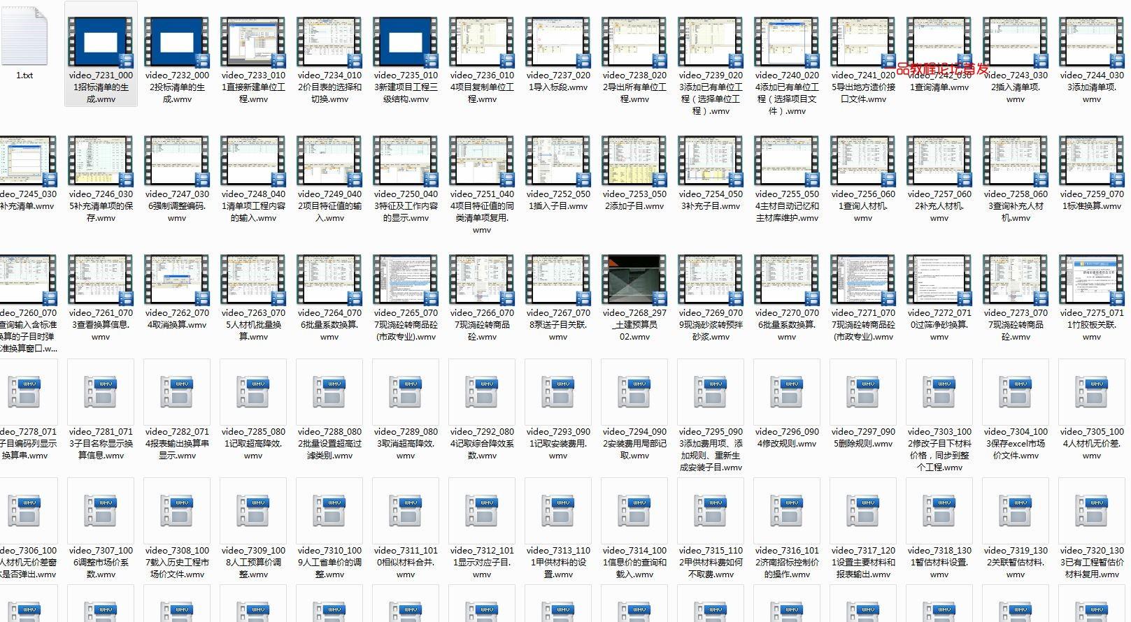 广联达计价软件GBQ4.0自学入门