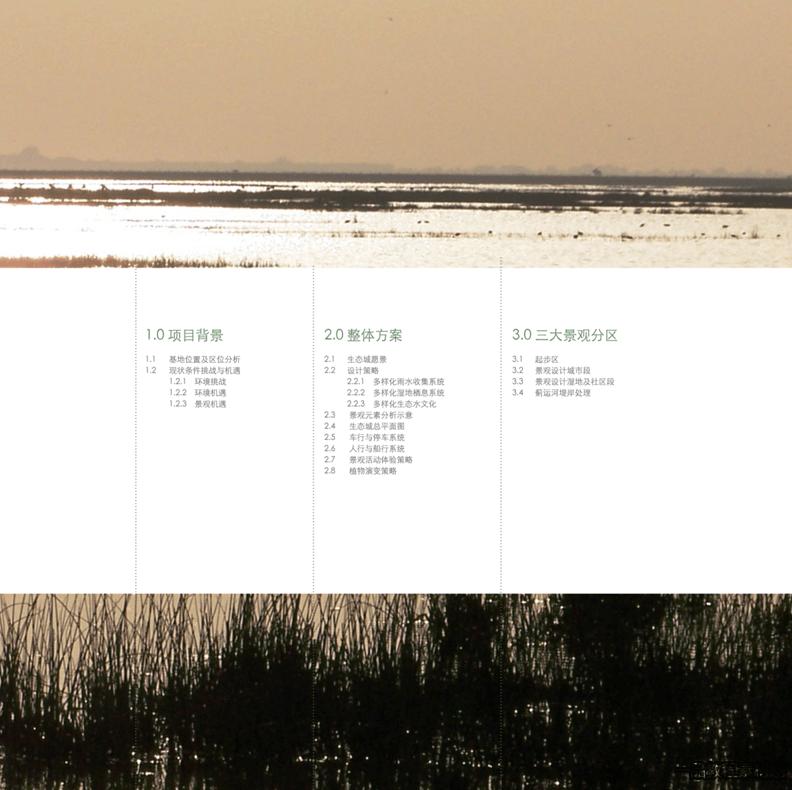 EDAW易道22套精品景观规划文本方案 景观设计案例