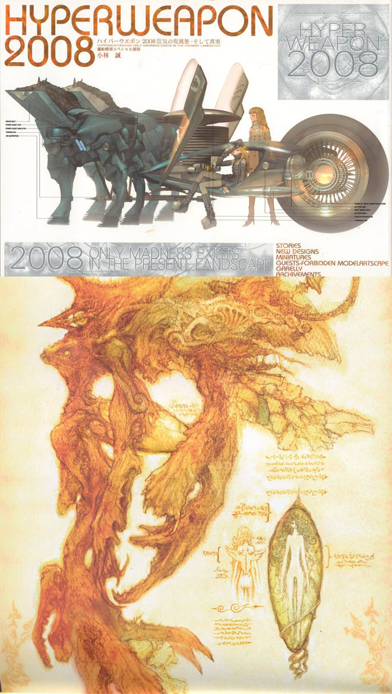 Hyper weapon 2008 机械模型概念设计