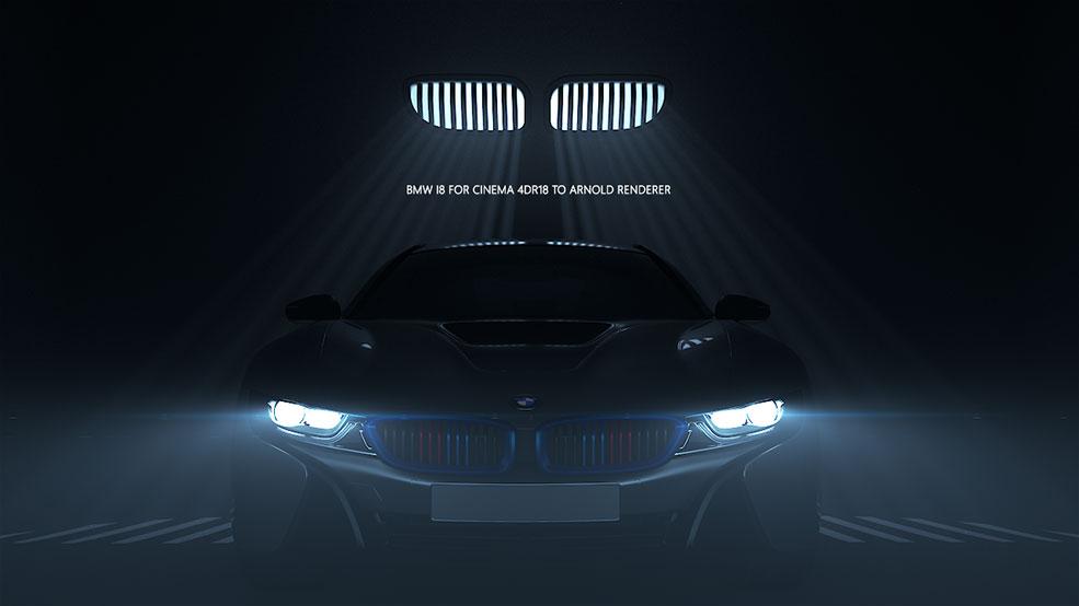 宝马i8汽车 BMW I8 Arnold渲染体积光工程文件
